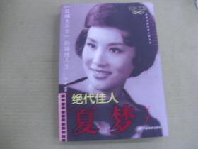 """绝代佳人夏梦:""""长城大公主""""的锦绣人生"""