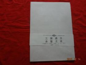 三国鼎立 赤壁之战(九年制义务教育中国历史第一册地图教学挂图)