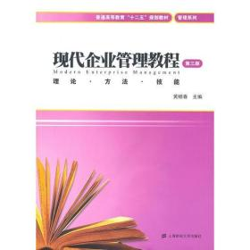 现代企业管理教程(第三版)