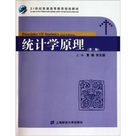 21世纪普通高等教育规划教材:统计学原理(第2版)