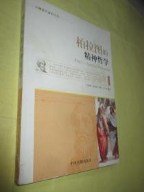 外国哲学名家丛书:柏拉图的精神哲学   (16开.插图本)