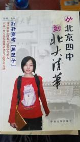 二手正版从北京四中到北大清华9787801285072
