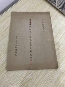 淮河水利建设五年计划大纲草案(1950年)