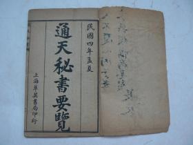 民国四年 通天秘书要览 5卷、续编2卷 上海萃英书局