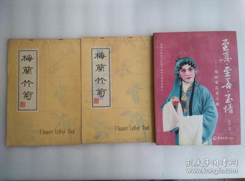 著名粤剧表演艺术家郑培英手抄长篇木鱼书《白蛇传》 附赠《至真·至善·至情——郑培英艺术之路》 未署名 但来源可靠