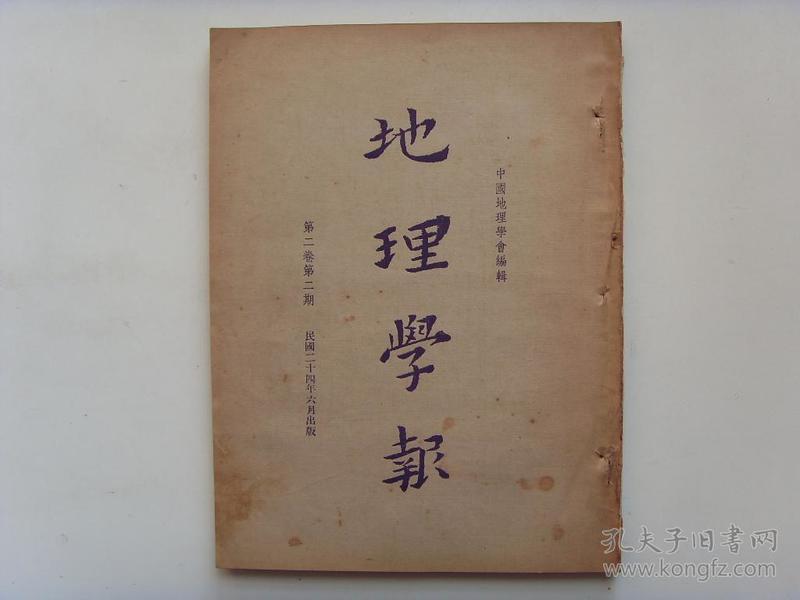民国24年《地理学报》第二卷第2期,中国人口之分布 中国气候之要素 中华民族之地理分布 广西几种地形概述 中国海岸线之升沉问题