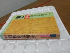 中国教育思想史 第三卷