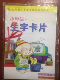 原版!全日制义务教育语文课程标准 小学生生字卡片