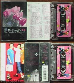 磁带-花儿·草莓声明*