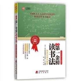 日本第一金榜读书法