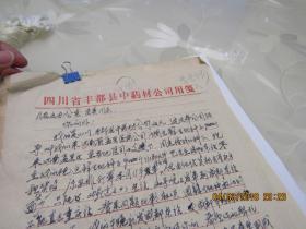 四川省丰都县中药材公司信4页  914