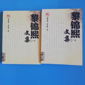 黎锦熙文集上下卷2007年一版一印