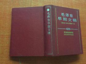 毛泽东早期文稿1912.6-1920.11  精装
