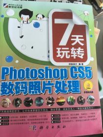【特价】7天玩转Photoshop CS5数码照片处理9787030292117