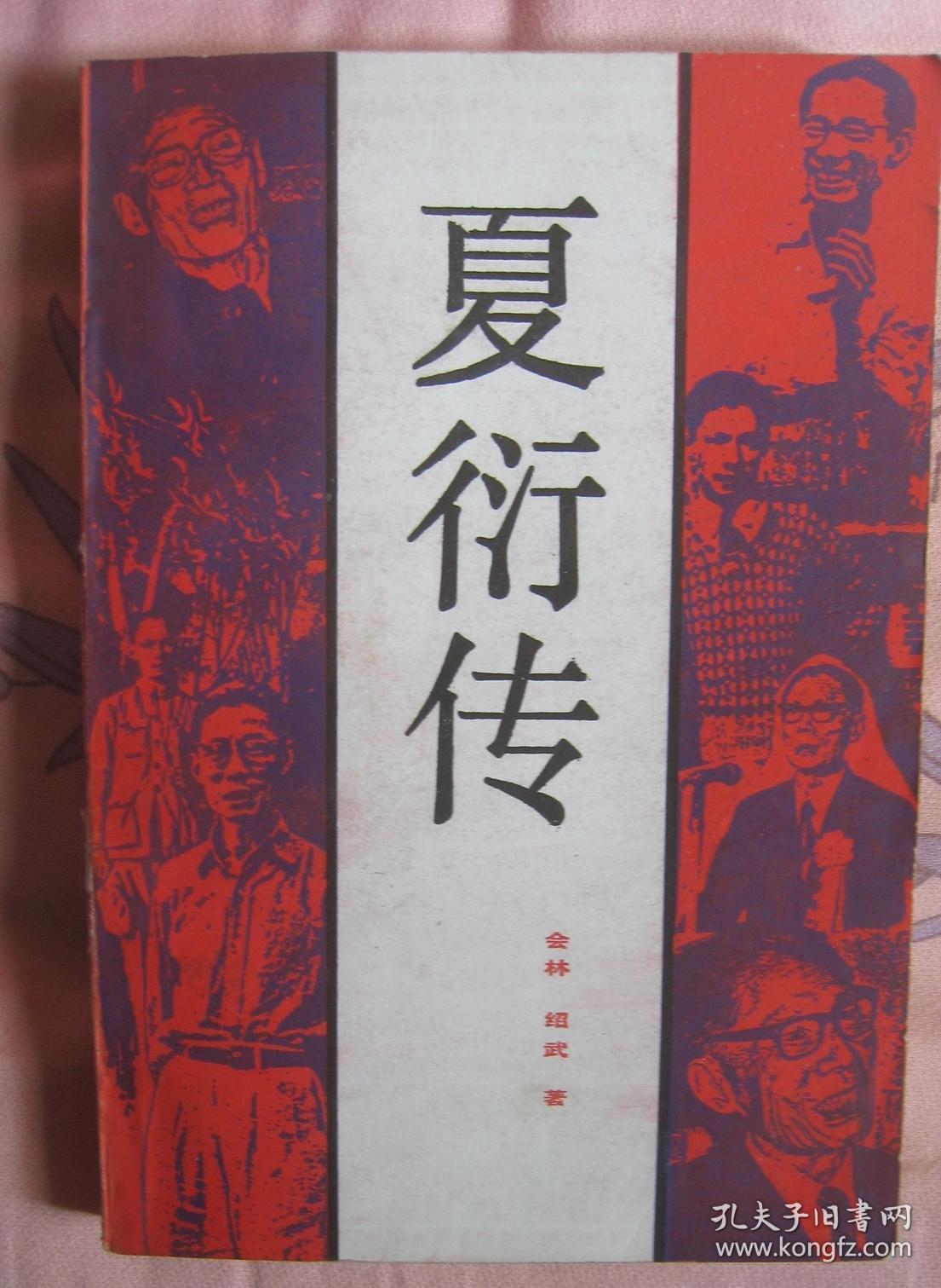 【夏衍传】中国戏剧出版社1985年出版 好书