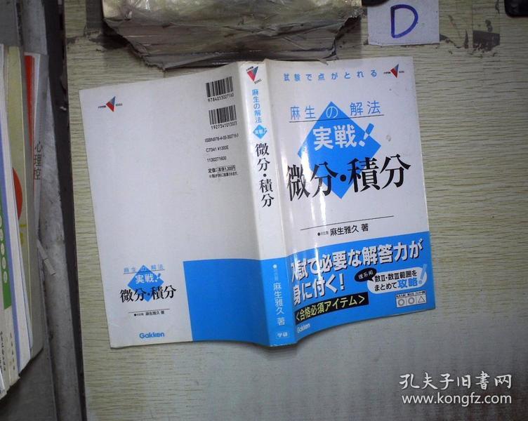 日文书一本(01)..*//