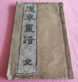 明治29年写刻本茶道画谱《应举画谱展观图录》一册全