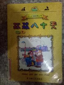 【现货~】环球八十天——少儿必读经典丛书9787539622668