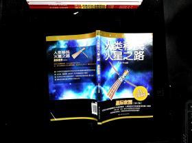 载人航天新知识丛书:人类移民火星之路 星际家园(修订版)
