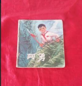 文革40开彩色连环画《阿勇》上海人民出版社 1973年一版一印