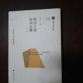 明清公牍秘本五种