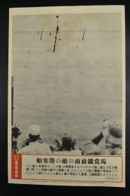 侵华史料 《扬子江南岸马当镇的国军闭塞船》东京日日新闻社 写真特报 黑白老照片一张 1938年7月13日 图为扬子江上阻截日军前进的国军闭塞船 下侧有事件详细说明 印刷品 单面
