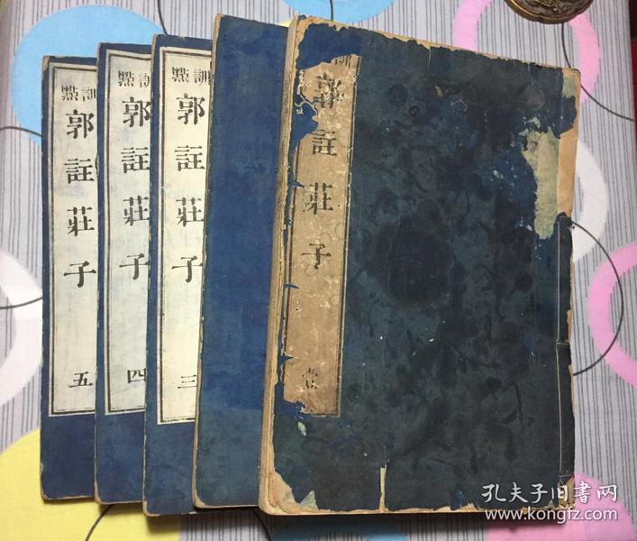 乾隆48年和刻本、郭象《郭注庄子》十卷5册全