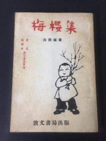 梅樱集(鲁迅 郁达夫与日本及其他) 初版