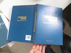 湖南教育发展研究报告2017 正版