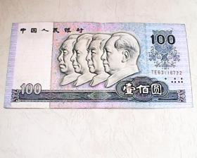 第四套人民币100圆纸币一张