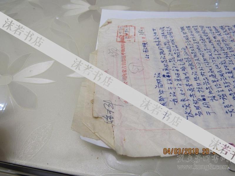 中国医药公司内蒙古自治区呼和浩特??1份  914