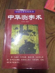 中华测字 术
