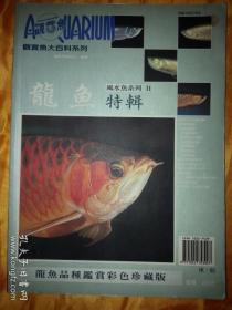 超值低价惠让藏友!【 龙鱼特辑 】龙鱼品种鉴赏彩色珍藏版