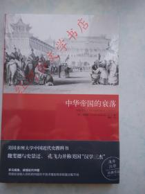 读行者系列:中华帝国的衰落·