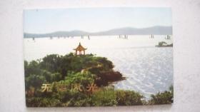 1973年上海人民出版社出版发行《无锡风光》(摄影)明信片(一套)12张
