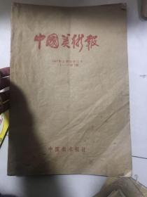 中国美术报1987年上半年合订本1-26期 1987年下半年合订本27-52期 两本合售