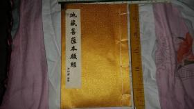 地藏菩萨本愿经,赵朴初的友人董京春老师摹抄,用时四十天,低价让予有缘人