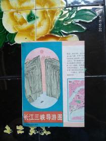 长江三峡导游图
