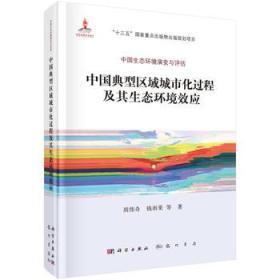 9787030517050 中国典型区域城市化过程及其生态环境效应 周伟奇,