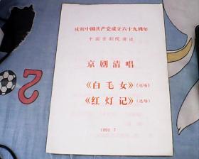 庆祝中国共产党成立六十九周年 中国京剧院演出 京剧清唱《白毛女》选场《红灯记》选场 节目单
