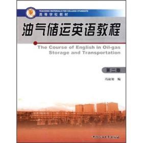 高等学校教材:油气储运英语教程(第2版)