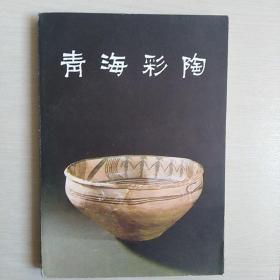 青海彩陶〈软精装本〉