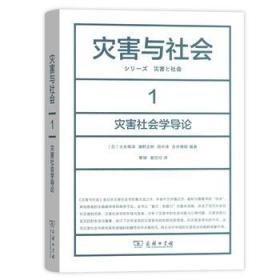 9787100097970 灾害与社会1:灾害社会学导论 (日)大矢根淳