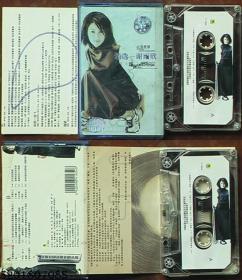 磁带-谢雨欣·新世纪爱情宣言*