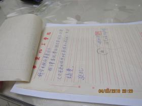 杨东华 信1页  914