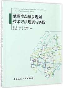 9787112200818 低碳生态城乡规划技术方法进展与实践 张泉