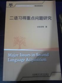 二语习得重点问题研究(全国高等学校外语教师丛书·理论指导系列)