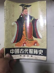 中国古代服饰史(1984年一版一印)16开!原版书!非馆藏!