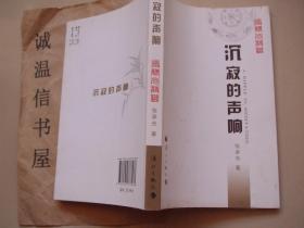 沉寂的声响——张承光诗选【烟台张承光签名本】