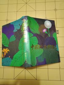 有野菜的食用和鉴别方法---带彩色插图《中国野菜图谱》(精装1989年一版一印 95品好如图)